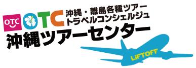 沖縄ツアーセンター